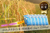 【定期発送】農家直送!減農薬米の定期便(令和2年産ゆめぴりか5kg×12回)