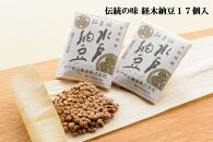 伝統の味 経木納豆 17個入り<水戸納豆>