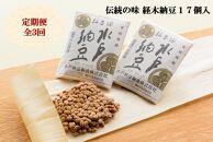 【定期便/全3回】伝統の味 経木納豆 17個入り<水戸納豆>
