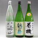 日本酒八海山・鶴齢・高千代巻機1800ml×3本セット