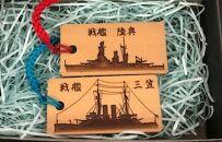 横須賀にゆかりのある戦艦「三笠」「陸奥」の千社札風ストラップ