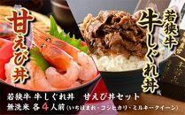 【定期便】贅沢 甘えび丼・若狭牛しぐれ丼各4人前