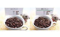 白のブレンド&緑のブレンド(豆)