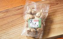 黒にんにく 京丹後市 黒にんにく1袋(200g)