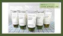 [季節限定]小豆島産 新漬けオリーブ5袋のセット