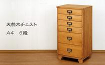 【天然木チェスト】6段A4サイズライトブラウン木脚書類引き出し