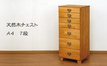 【天然木チェスト】7段A4サイズライトブラウン木脚書類引き出し