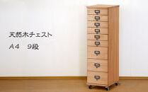 【天然木チェスト】9段A4サイズライトブラウンキャスター書類引き出し