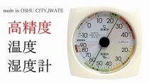 EMPEX高精度UD温・湿度計EX-2811