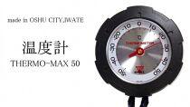 EMPEXサーモ・マックス50FG-5152