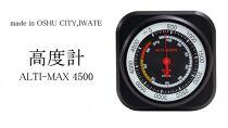 EMPEXアルティ・マックス4500FG-5102
