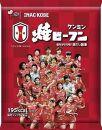 INAC神戸×ケンミン食品×フェリシモ 神戸DAY応援セット