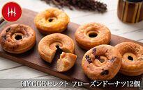 フローズンドーナツ12個 HYGGEセレクト(HYGGEドーナツの6種類×各2個)