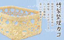 竹製整理カゴ