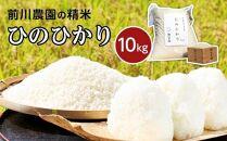 前川農園の精米(ヒノヒカリ)10kg