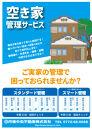 空き家管理サービス スマート管理