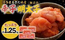 博多まるきた水産無着色辛子明太子1.25kg(並切250g×5)