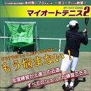 全自動球出しテニス練習機『マイオートテニス2』