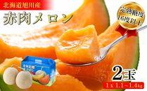 【先行予約】旭川産赤肉メロン2玉(1玉1.1~1.4kg)7月中旬~発送開始予定