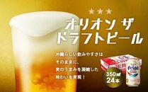 オリオン・ザ・ドラフトビール350ml缶×24本入ケース