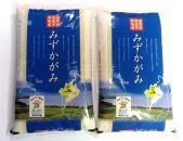 ◆【特A受賞】みずかがみ白米10kg(5kg×2)