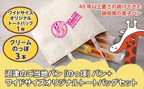 沼津のご当地パン「のっぽ」パン+ワイドサイズオリジナルトートバッグセット