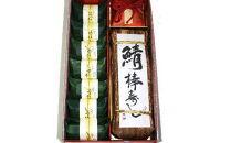 紀州和歌山の棒鯖寿司とあせ葉寿司(鯛4個・鮭3個)セット