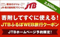 【能登町】JTBふるぽWEB旅行クーポン(2,500円分)