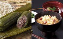 新潟の郷土セット 笹だんご・長岡(醤油)赤飯 詰合せ