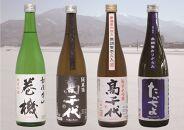 たかちよ純米系バラエティーセット(720ml×4本)