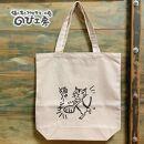 キャンパス地トートバッグ≪猫パンチ≫【のび工房】