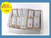 【AB209-NT】島すりみ食べ比べセット10点