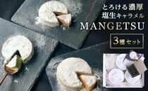 【AB218-NT】とろける濃厚塩生キャラメル「MANGETSU3種セット」