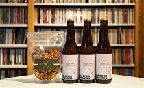 神戸のローカルビール&ビアモルトグラノーラのセット
