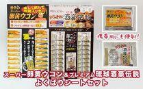 卵黄ウコン&琉球酒豪伝説よくばりシートセット
