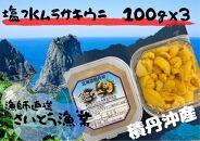 ■2021年夏予約発送■漁師直送!期間限定!塩水ムラサキウニ100g×3(無添加)