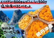 ■2021年夏予約発送■漁師直送!期間限定!塩水生うに食べ比べセット(無添加)