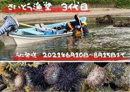 ■2021年夏予約発送■漁師直送!積丹沖産!塩水生うに3色セット(無添加)
