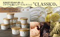 北海道牛乳100%使ったイタリア伝統ジェラートコレクション〝CLASSICO〟