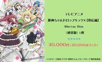 テレビアニメ「邪神ちゃんドロップキックⅩ【帯広編】Blu-rayDisc(通常版)