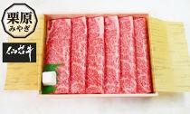栗原産仙台牛肩ロースすき焼きしゃぶしゃぶ600g
