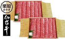 栗原産仙台牛肩ロースすき焼きしゃぶしゃぶ 1.2kg(600g×2個)