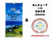 与論のことわざ日めくりカレンダー&あんまぁ~ずへの活動支援【支援金:4千円】