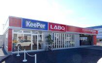 【大府店限定】手洗い洗車とカーコーティングの専門店KeePerLABOの「EXキーパー」コーティング券(SSサイズ・Sサイズ)
