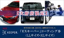 【大府店限定】手洗い洗車とカーコーティングの専門店KeePerLABOの「EXキーパー」コーティング券(LLサイズ・XLサイズ)