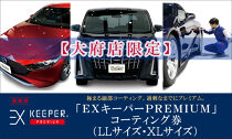 【大府店限定】手洗い洗車とカーコーティングの専門店KeePerLABOの「EXキーパーPREMIUM」コーティング券(LLサイズ・XLサイズ)
