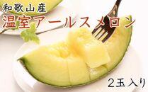 【先行予約】[産地直送]和歌山の温室アールスメロン2玉入り(秀品)