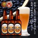 焙煎した黒豆の香ばしいかおり!黄桜丹波の黒豆(地ビール)330ml