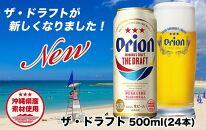 〈オリオンビール社より発送〉オリオン ザ・ドラフトビール(500ml×24本)