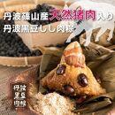 丹波黒豆しし肉粽(ちまき)4個セット